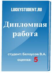 Дипломы на заказ Дипломные работы на заказ Заказать диплом  Дипломная работа на заказ Заказ диплома